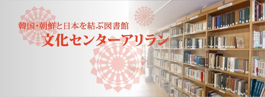 文化センター・アリラン 韓国・朝鮮と日本を結ぶ図書館